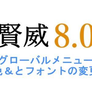 【賢威8】グローバルメニューの文字色とフォントを変更する方法
