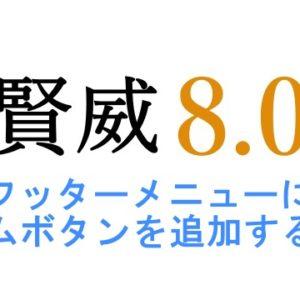 【賢威8】スマホのフッターメニューにホームボタンを追加する方法!