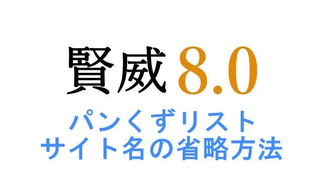 【賢威8】パンくずリストのサイト名を省略する方法!