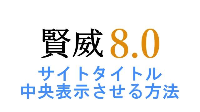 【賢威8】ヘッダーのサイトタイトルを中央表示させる方法